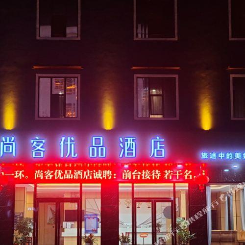 Shangke Youpin Hotel (Shanglin Longhu Xincheng)