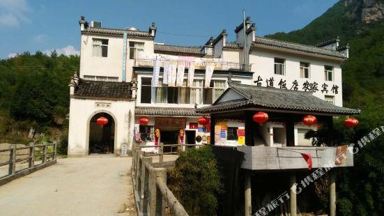 績溪徽杭古道古道飯店