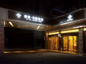 福泉熙悅·花園酒店