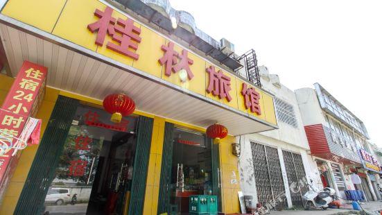 合肥桂林旅館