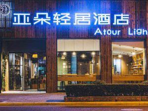 上海靜安寺亞朵輕居酒店