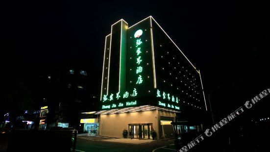 長沙張家界酒店