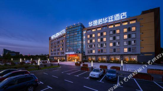 華強諾華廷酒店(蕪湖方特店)