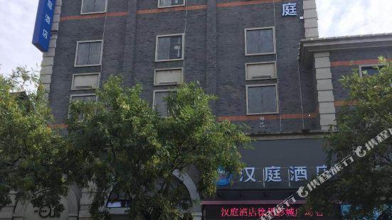 漢庭酒店(徐州彭城廣場店)