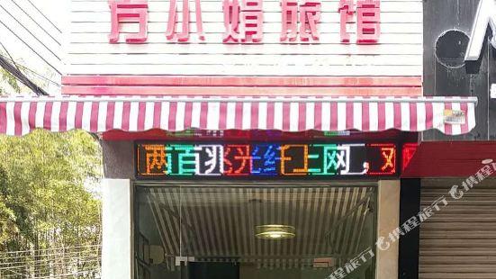 金華方小娟賓館