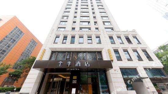 全季酒店(南京總統府店)