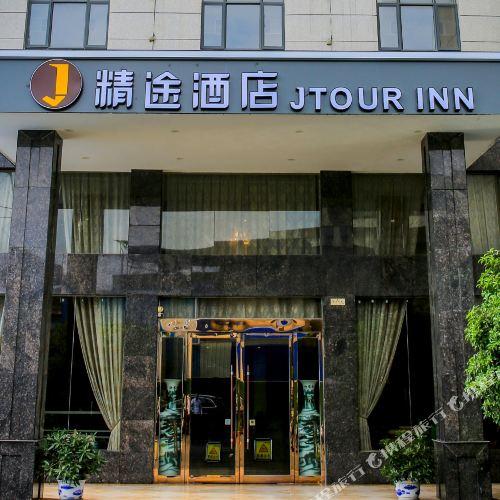 精途酒店(豐城火車站劍邑大道新城店)