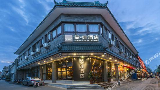 喆啡酒店(北京人民大會堂前門大街地鐵站店)