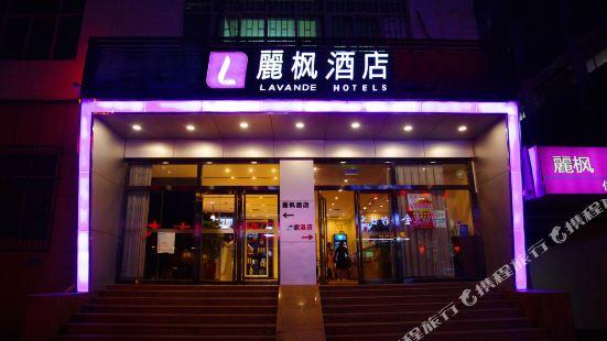 麗楓酒店(濟南泉城路趵突泉店)