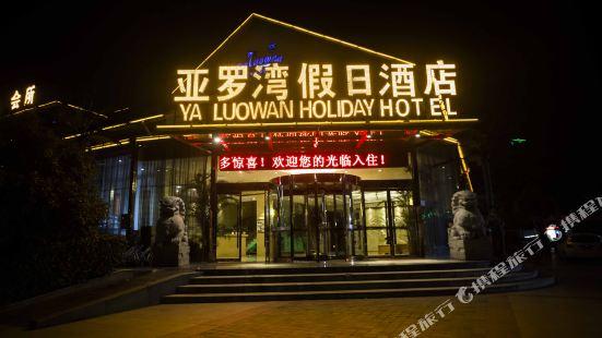 蚌埠亞羅灣假日酒店