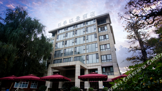 綿陽四季江景藝術酒店