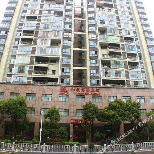 Yongxing He'an Business Hotel