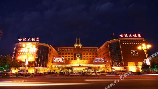 吉林世紀大飯店