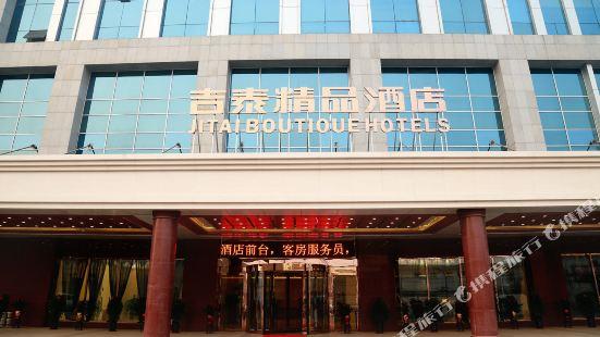 Jitai Boutique Hotel (Tianjin Jinkun Bridge)