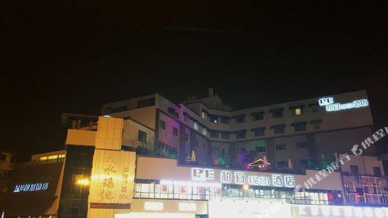 PE Hotel (Wuxi Taihu Square)