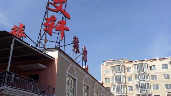 瀋陽文軒旅館