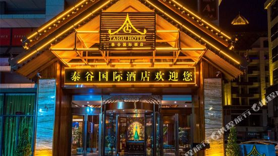 타이구 인터내셔널 호텔