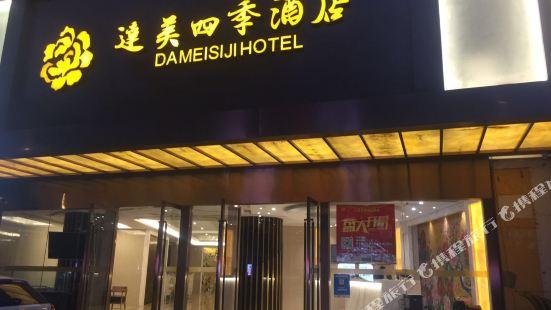Damei Siji Hotel (Nanjing Hunan Road Xuanwu Lake)