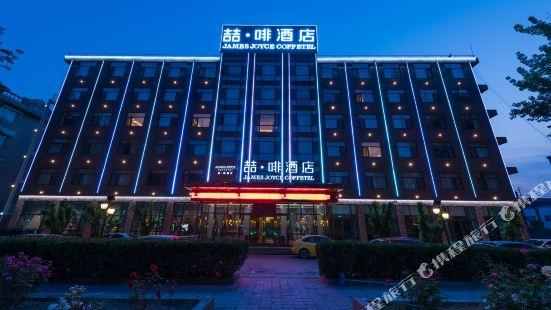 James Joyce Coffetel (Tianjin Railway Station Golden Lion Bridge Metro Station)