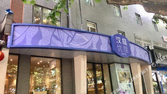 Hanting Youjia Hotel (Nanjing Xuanwumen)
