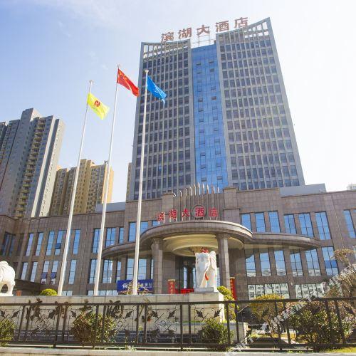 漢川濱湖大酒店