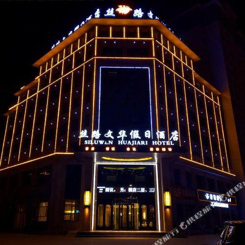 酒泉絲路文華假日酒店