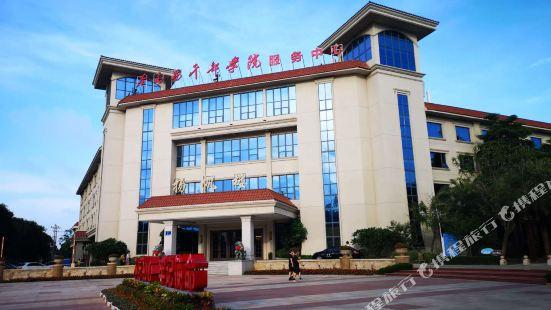 漳州財政培訓中心(谷文昌幹部學院服務中心楊帆樓)