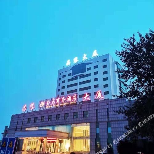 昌黎大廈金島商務酒店