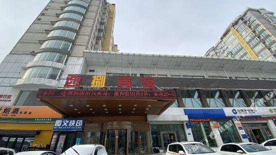 창춘 톈신 슈퍼 8 호텔