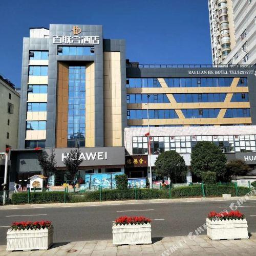 六盤水百聯合酒店