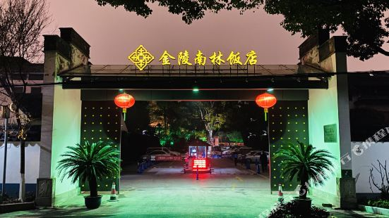 蘇州金陵南林飯店