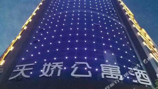 邵東天嬌公寓酒店