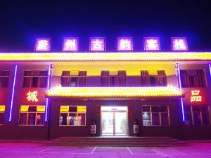 蔚縣蔚州古韻客棧