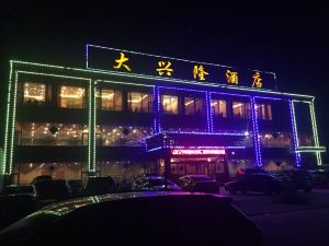 安國大興隆酒店