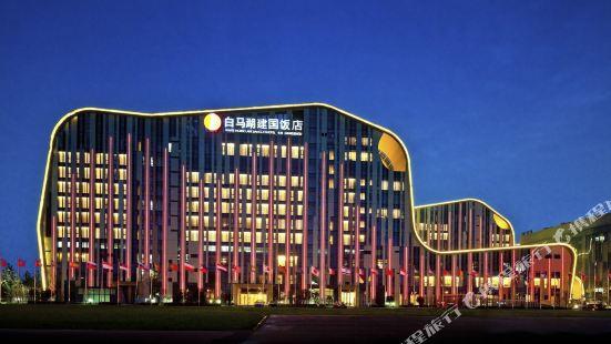 杭州白馬湖建國飯店