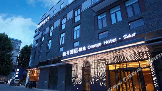 桔子酒店·精選(武漢黃鶴樓户部巷店)