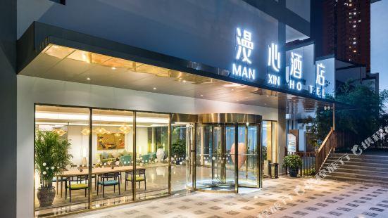 Manxin Hotel Nanjing Confucius Temple