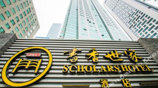 Scholars Hotel (Nanjing Xinjiekou Deji Plaza)
