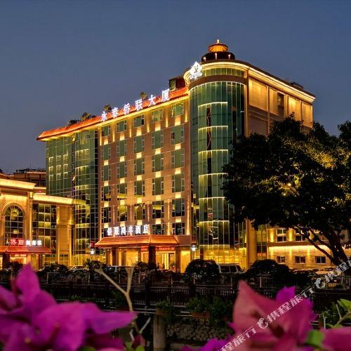 永春鴻豐僑聯大酒店