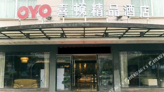 Xidun Boutique Hotel