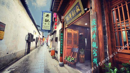 Jingguan Inn (Huizhou Ancient City)