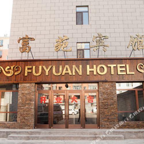 fuyuanbinguan