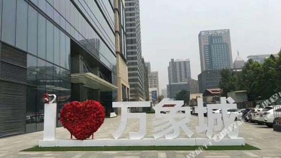 Qianshe Boutique Apartment
