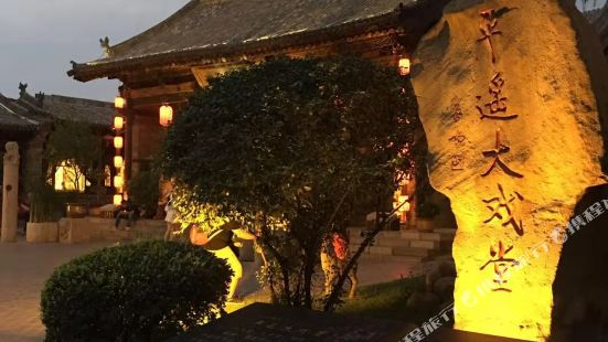 Pingyao Drama Hall Guest House