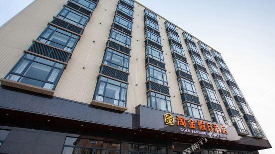 陽春淘金假日酒店