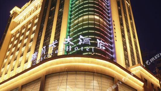 河南瑞貝卡大酒店