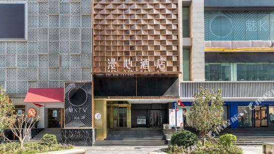 Man Xin Hotel (Nanjing Xinjiekou Center)