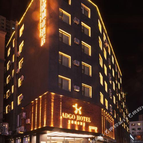 ADGO CITY HOTEL(Changchun People's Square Shop)