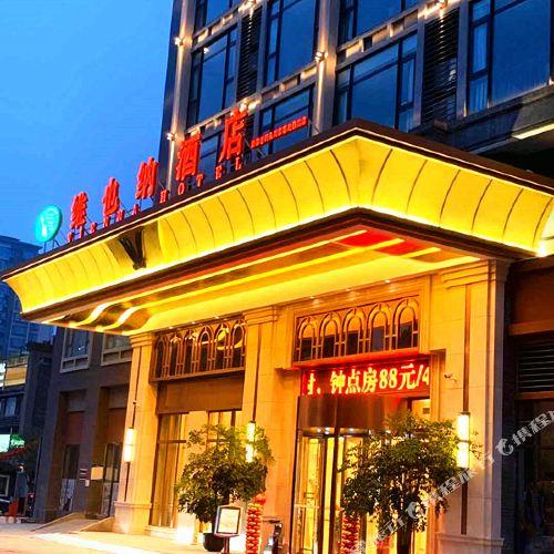 維也納酒店(新津老碼頭劉家碾地鐵站店)