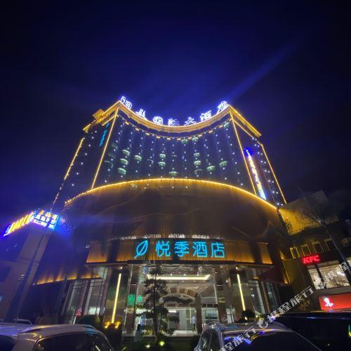 Yueji Hotel (Jieyang Yangmei Yudu)